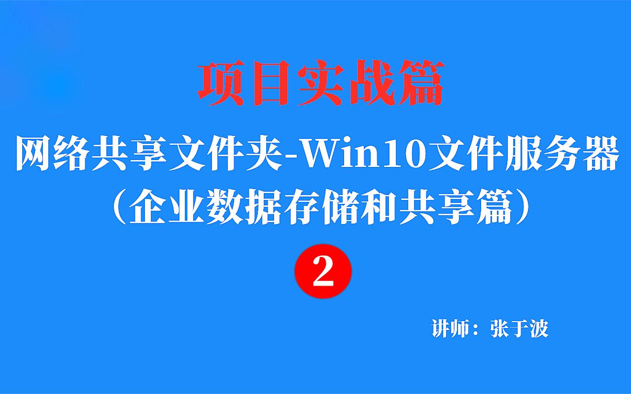企业实战:Win10作为文件服务器的网络共享文件夹(企业数据存储和共享方案2)视频课程
