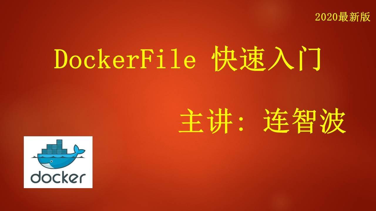 DockerFile 快速入门(通俗易懂)