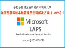 手把手搭建企业IT实战环境第八季:如何部署微软本地管理员密码解决方案(LAPS)?