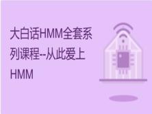 大白话HMM全套系列课程--从此爱上HMM