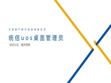 国产操作系统系列课程—统信UOS桌面管理
