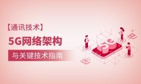 5G网络架构与关键技术指南