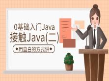 Java基础模型分析