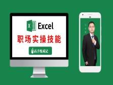Excel职场实操技能课程 完整体系表格制作教程