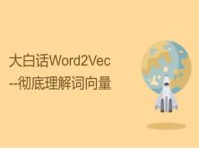 大白话Word2Vec算法-彻底理解词向量过程