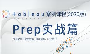Tableau案例课程(2020版)−−Prep实战篇