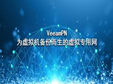 VeeamPN为虚拟机备份而生的虚拟专用网