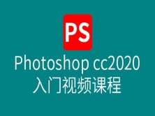 photoshop cc2020基础入门视频课程