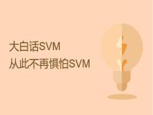 大白话SVM算法课程-从此不再惧怕SVM