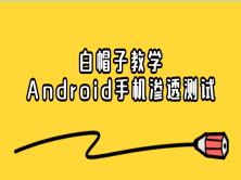 网络安全工程师教你:Kali Linux渗透测试之Android手机系统攻防实战技巧