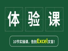 Excel零基础体验课 如何制作正确表格 告别Excel小白
