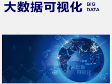 《大数据可视化技术和应用》