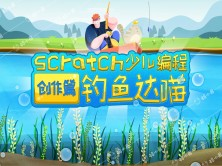 钓鱼达喵-Scratch少儿编程