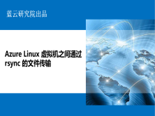 Azure Linux 虚拟机之间通过 rsync 的文件传输