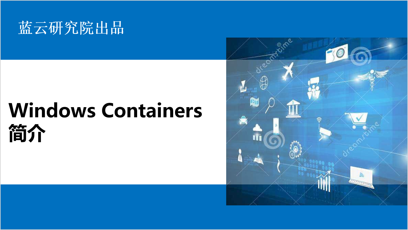 Windows Containers 简介