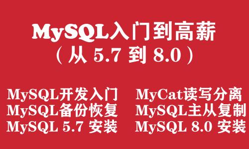 MySQL数据库培训实战教程(从MySQL5.7 到 MySQL8.0)