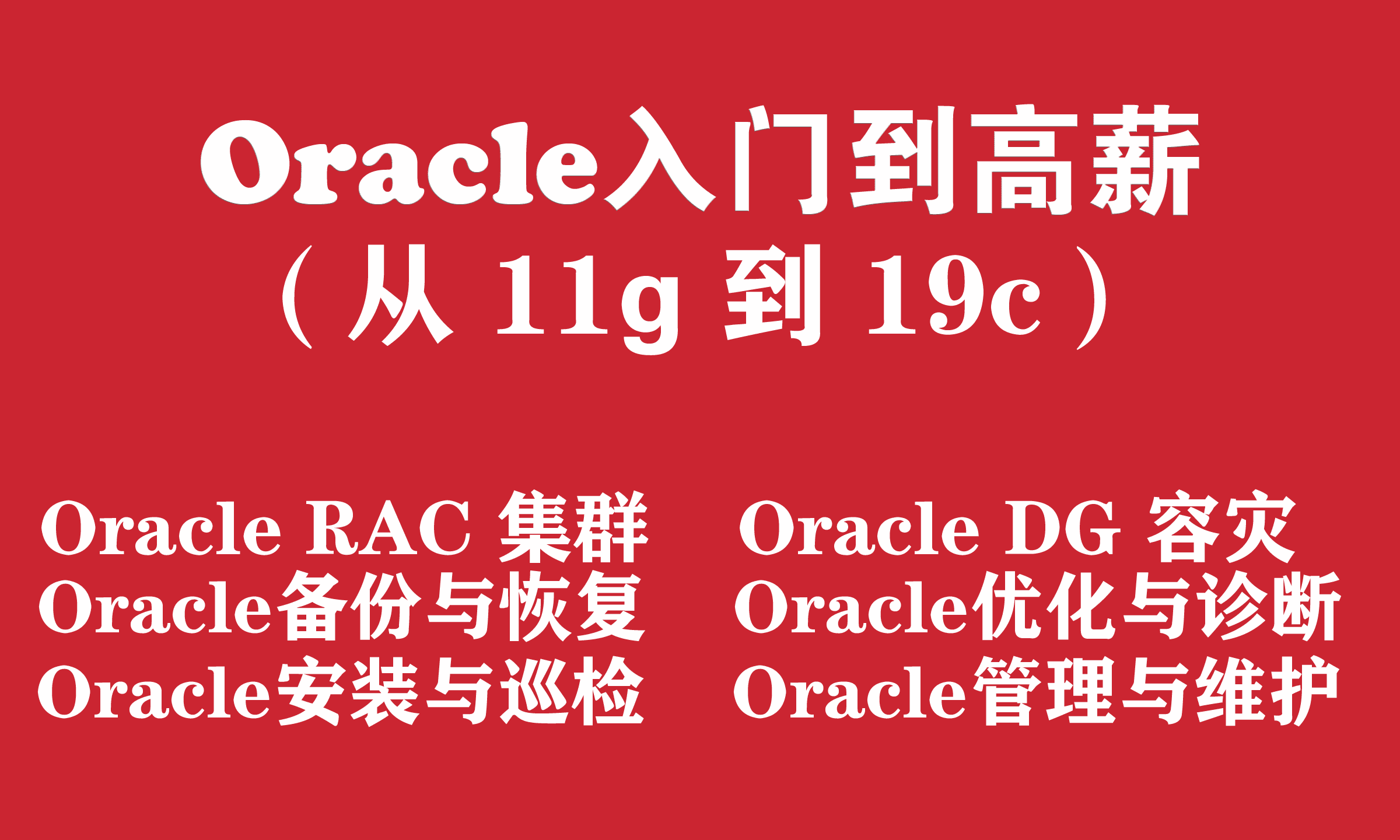 Oracle数据库入门培训实战教程(从Oracle11g 到 Oracle19c)