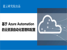 基于Azure Automation的云资源自动化管理和配置