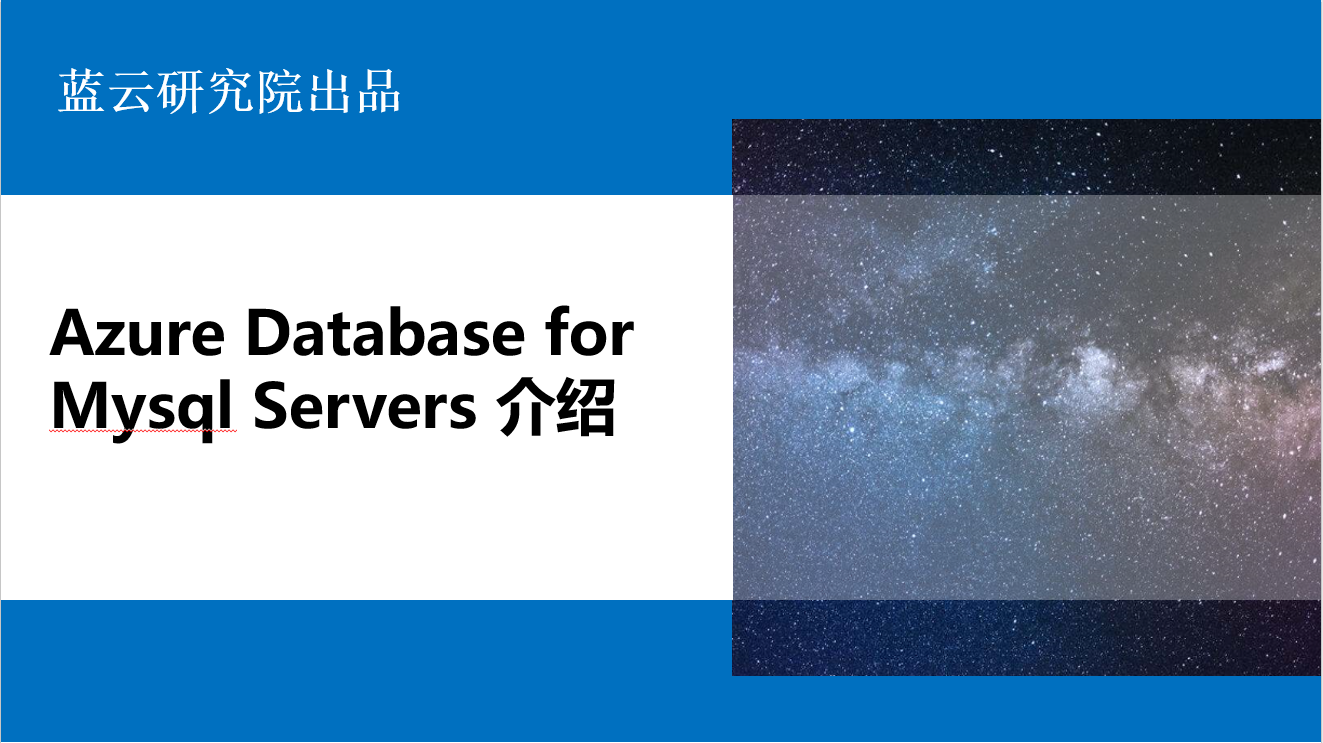 Azure Database for Mysql Servers介绍