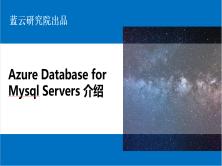 Azure Database for Mysql Servers介绍