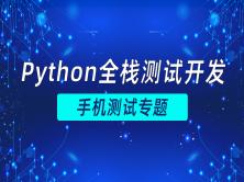 Python全栈测试开发——手机测试专题