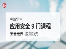 【F5尖峰学堂】应用安全