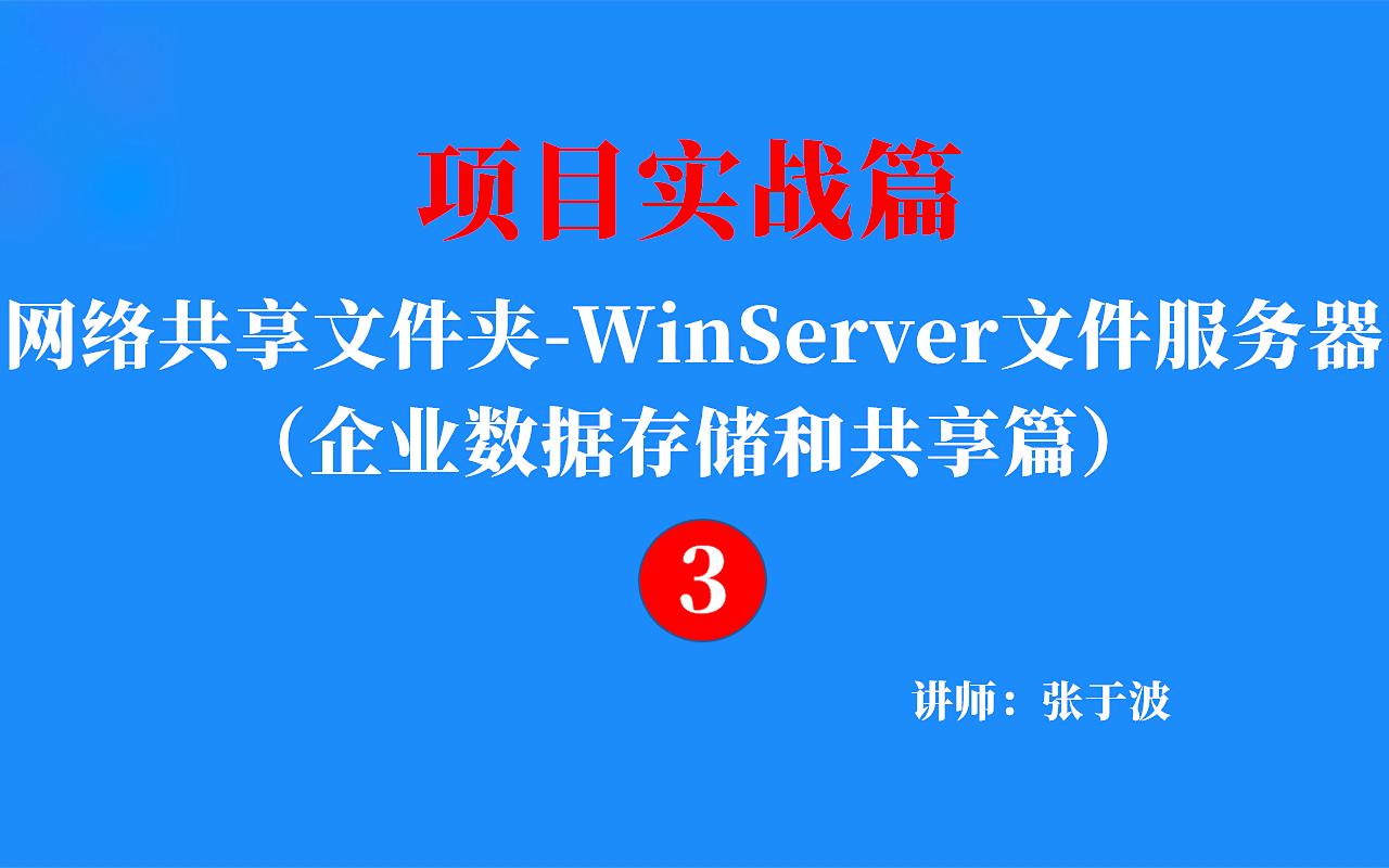 企业实战:WinServer企业文件服务器之网络共享文件夹(企业数据存储和共享方案3)实战视频课程