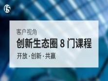 【F5客户视角】创新生态圈