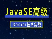 Docker容器技术实战
