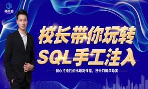kali渗透测试/web安全/白帽子黑客/网络安全/校长讲解/0基础学习/SQL注入基础知识