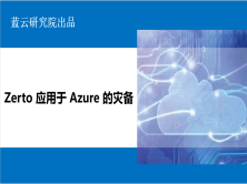 Zerto 应用于 Azure 的灾备