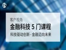 【F5客户视角】金融科技