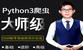 Python3网络爬虫
