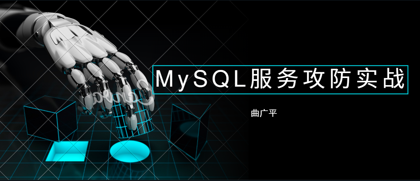 MySQL服务***实战