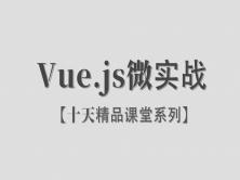 【李炎恢】【Vue.js / 微实战】【十天精品课堂系列】