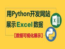 【曾贤志】用Python开发网站展示Excel数据(数据可视化呈现)