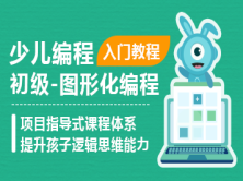 【极灵兔官方出品】少儿编程入门教程-初级图形化编程