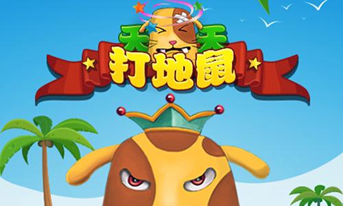 Cocos Creator 打地鼠微信小游戏开发