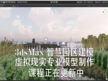 零基础3dsMax虚拟现实专业建模