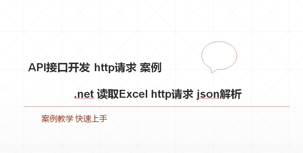 .net api接口开发 http请求
