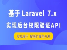 基于Laravel 7.x的后台权限验证API