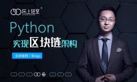 Python实现区块链架构_2020全新迭代