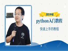清华尹成python入门教程