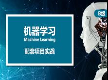 机器学习项目实战