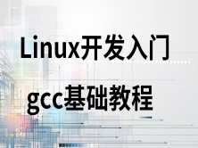 【谢昆明】Linux开发入门:gcc入门基础教程