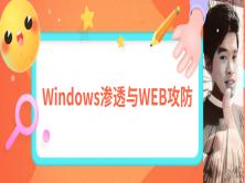 网络安全工程师教你:Windows系统攻防与WEB网站攻防实战技巧