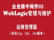 WebLogic管理与维护实战培训(企业级中间件02):运维管理篇