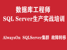 SQL Server数据库培训实战教程(生产环境)