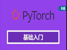 Pytorch快速入门