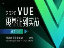 2020 Vue零基础与实战开发宝典【渡一教育】